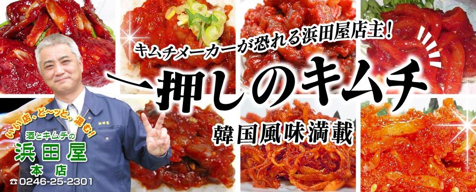 韓国風味のキムチ