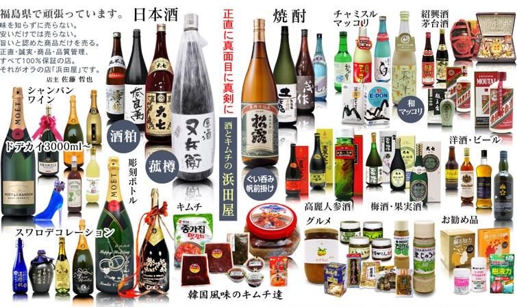 酒とキムチの浜田屋取扱商品