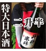 特大日本酒 益々繁盛
