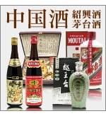 中国紹興酒・マオタイ酒