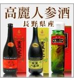 長野県産の高麗人参酒
