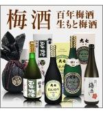 日本一をとった梅酒