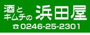 浜田屋本店TOP