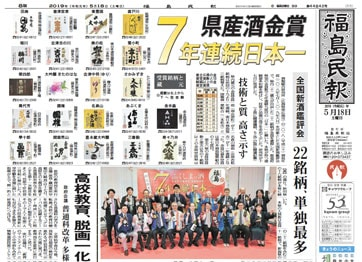史上初6連覇 福島県産酒 金賞日本一 福島民報掲載記事