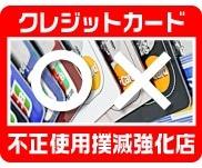 クレジットカード不正使用撲滅強化店