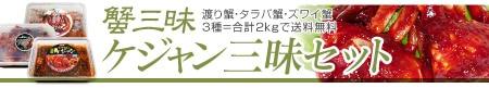 蟹ケジャン三昧セット