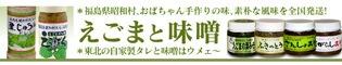 福島県昭和村のエゴマと味噌