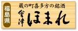 会津ほまれ酒造(福島県)