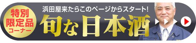 季節限定日本酒