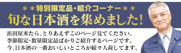 浜田屋来たら、とりあえずこのページを見て下さい。売り切れ御免の一番美味しいところが入荷しています。