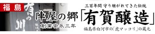 虎マッコリの蔵元 有賀醸造(福島県)