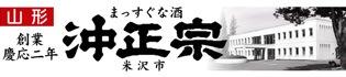 温故蔵のまっすぐな酒出羽路(山形県)