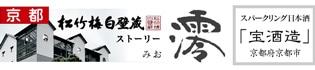 スパークリング清酒 宝酒造 松竹梅白壁蔵(京都府)