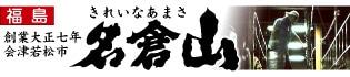 名倉山酒造(福島県)