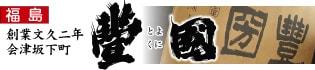 槽絞りの酒 豊國酒造(福島県)
