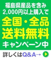 福島送料無料事業バナー