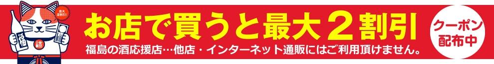 福島の酒応援店