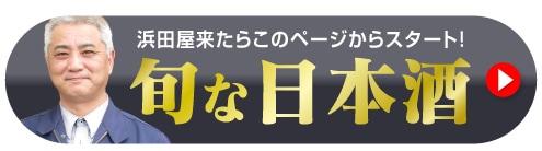 季節の限定日本酒
