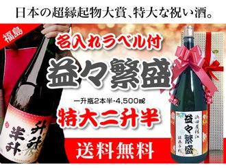 名入れラベル付、特大二升半の日本酒
