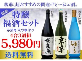 福酒特醸3酒セット 四合3本組