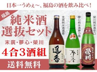 福島の純米酒飲み比べセット末廣遥香・夢心夢の香・栄川純米酒辛口