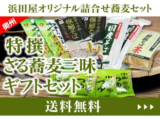 奥州特撰ざる蕎麦三昧セット(3種6袋・つゆ12食分)