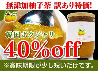 韓国柚子茶ボクムジャリ40%OFF