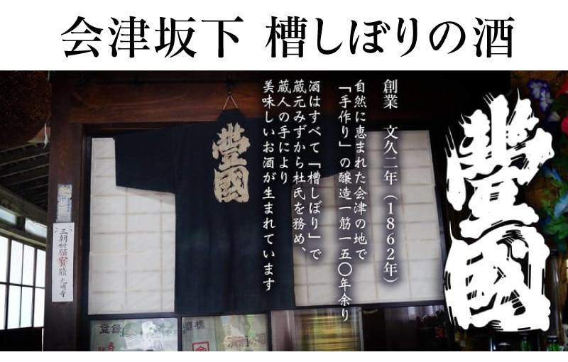 豊國酒造、創業150年を超える老舗酒蔵。文久2年(1862)創業。会津若松の西隣り 米どころ会津坂下町にあり、昔ながらの「手作り」の醸造にこだわり、普通酒から上級酒までふなしぼりで行なっております。また原料の性格に忠実に従った醸造に努め人の手による酒造りを行なっております。