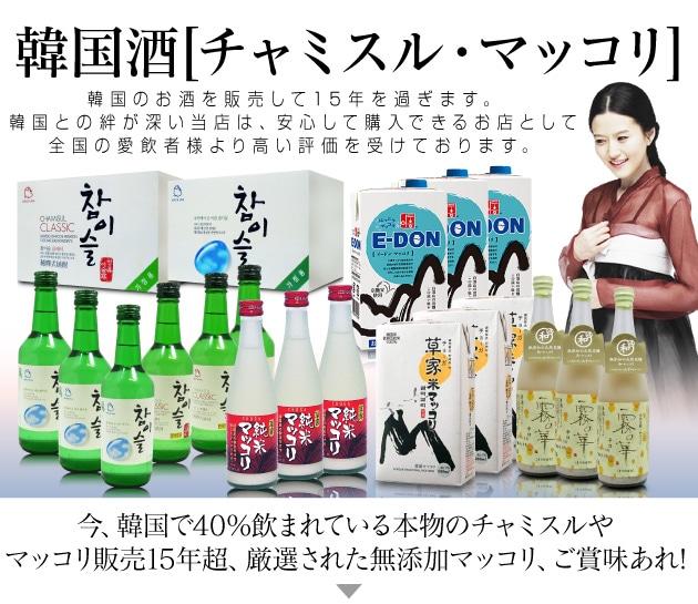 ▼韓国酒紹介コーナー