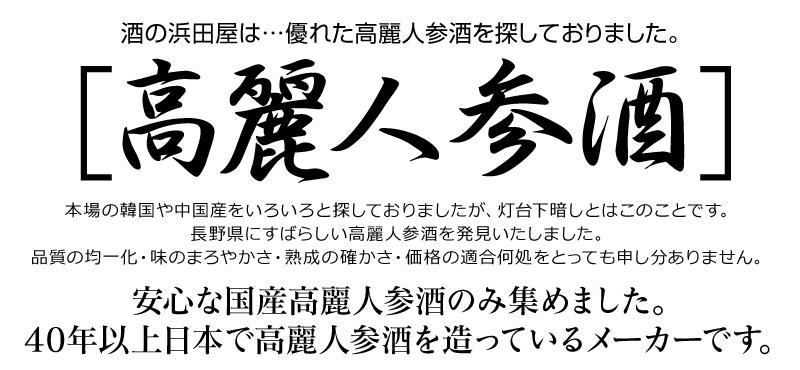 ▼高麗人参酒の紹介コーナー