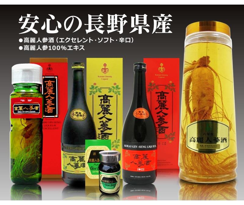 浜田屋では安心安全な国産の優れた高麗人参酒を集めました。