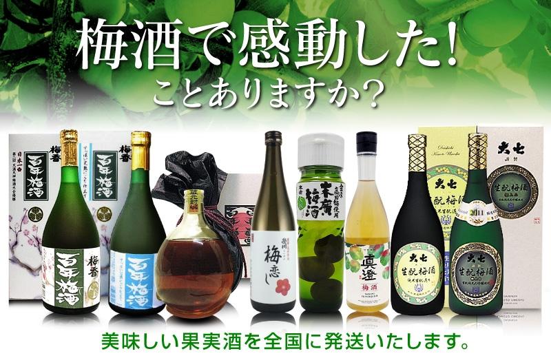 ▼梅酒で感動したことありますか。美味しい果実酒を全国に発送します。