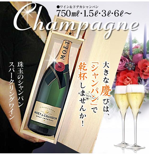 大きな慶びには大きなシャンパンで乾杯しませんか。
