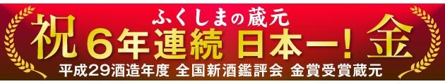 福島県酒金賞日本一、史上初6連覇