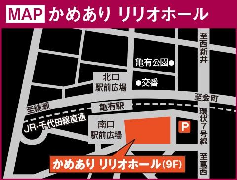 かめありリリオホールアクセスマップ