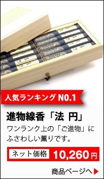 人気ランキングN0.1 進物線香「法円」