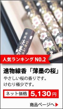人気ランキングN0.2 進物線香「薄墨の桜」