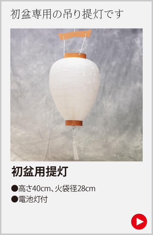 初盆専用の吊り提灯です