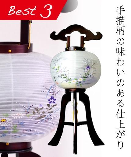 風花【195-11-71】