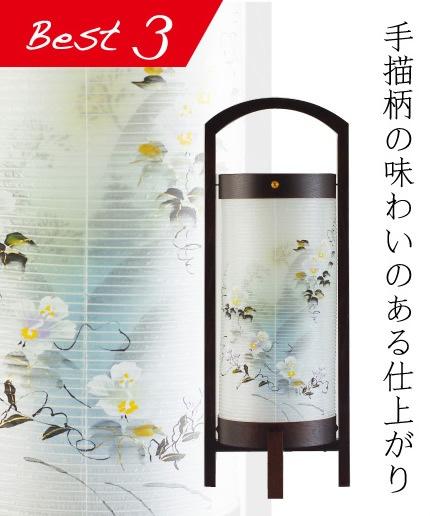 月あかり 平泉【195-04-72】