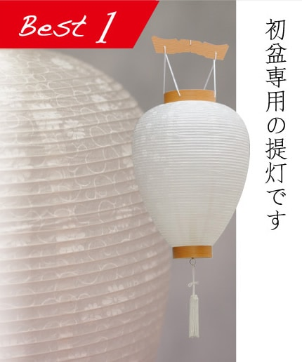 初盆用 白紋天【195-03-13】