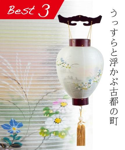 御所 花の都【195-04-55】