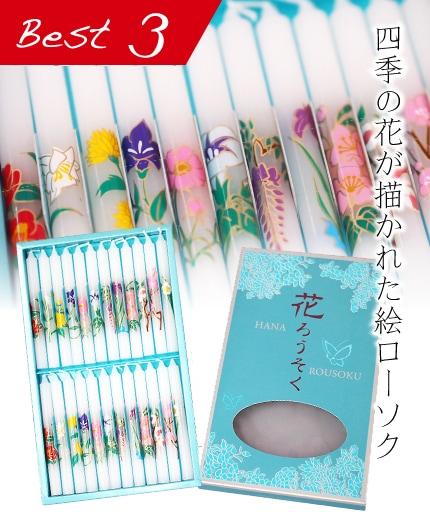 四季の花【184-05-02】