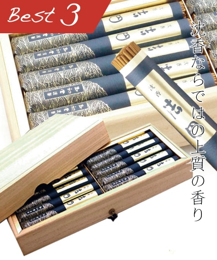 進物線香/法円【038-60-07】