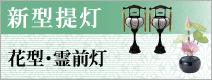 新型提灯_花型霊前灯