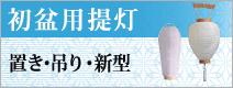 初盆用提灯_置き吊り新型