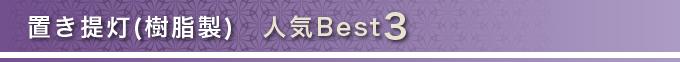 置き型提灯(樹脂) 人気Best3
