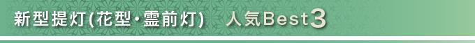 新型提灯(花・霊前) 人気Best3