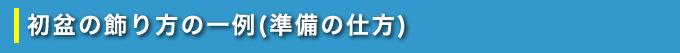 初盆の飾り方の一例(準備の仕方)