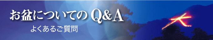 お盆についてのQ&A よくあるご質問